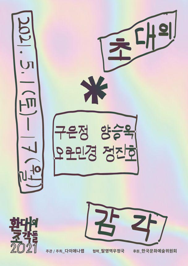 초대의감각_홍보이미지-포스터.jpg
