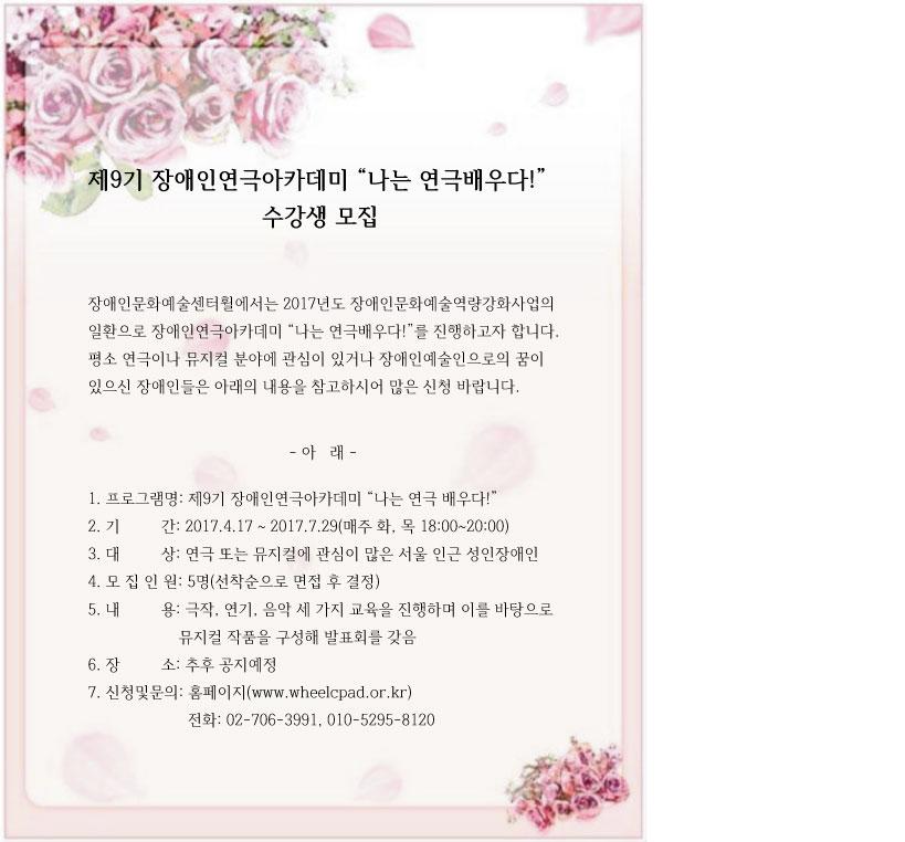 제9기 장애인연극아카데미 수강생 모집.png