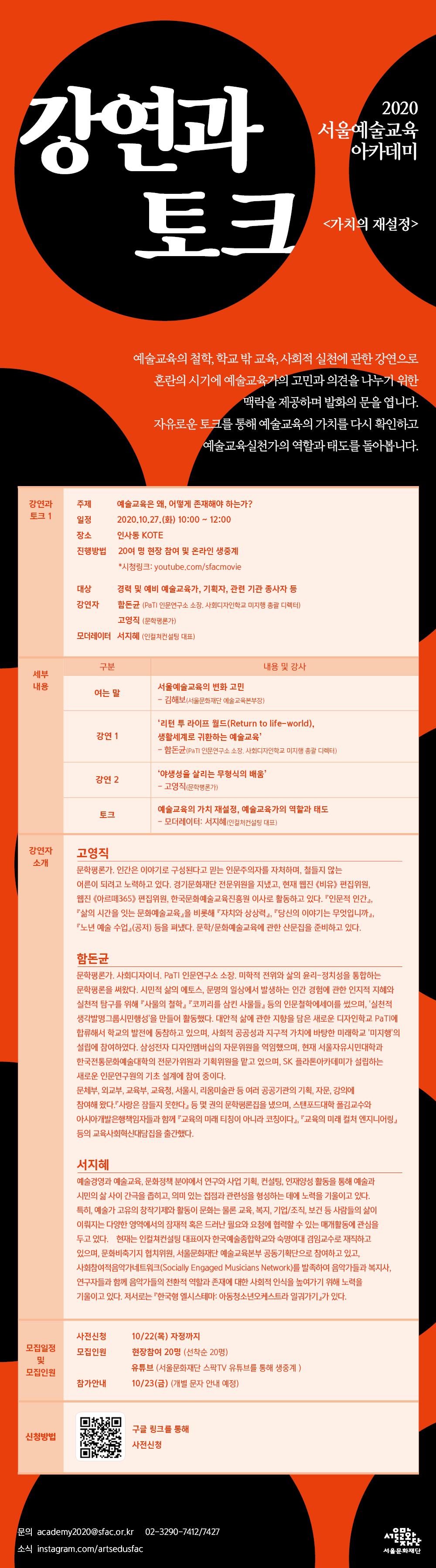웹플라이어-강연과토크_가치의재설정.png
