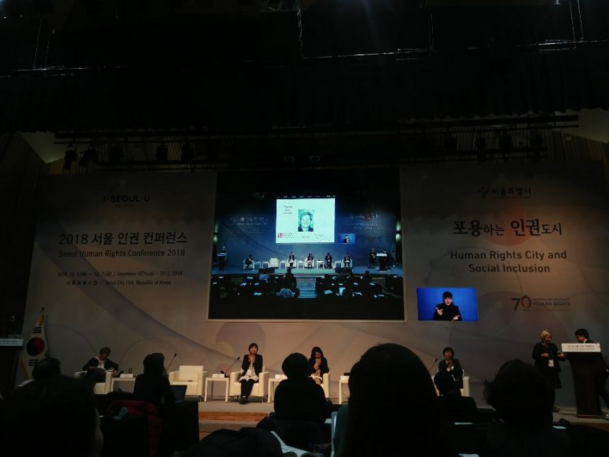 서울인권컨퍼런스.jpg