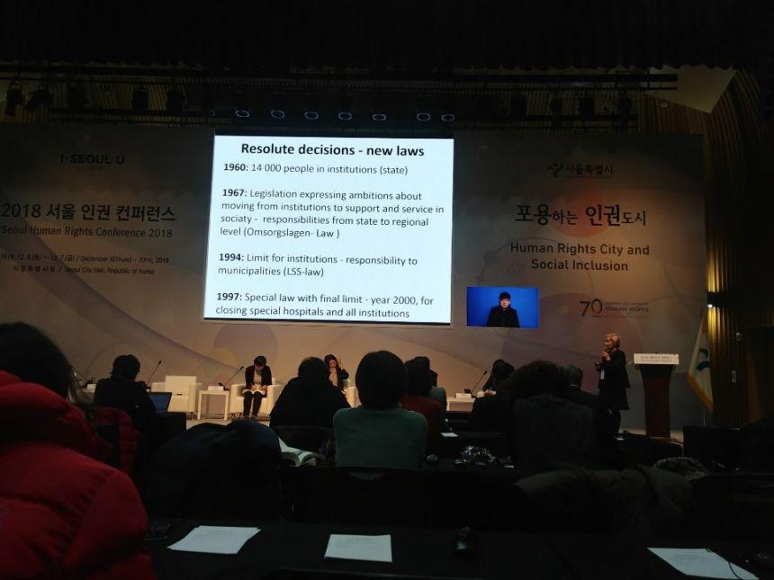 서울인권컨퍼런스1.jpg
