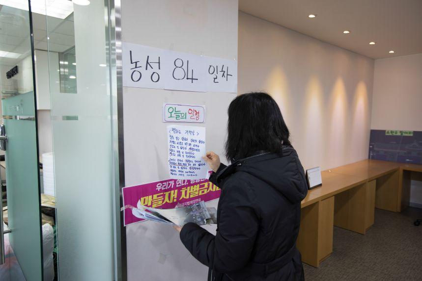 정택용_중증장애인노동권쟁취농성85일중단_041_20180213.jpg
