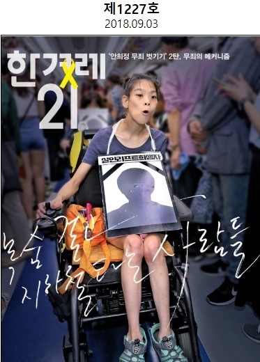0831한겨레21지하철그린라이트_경석.jpg