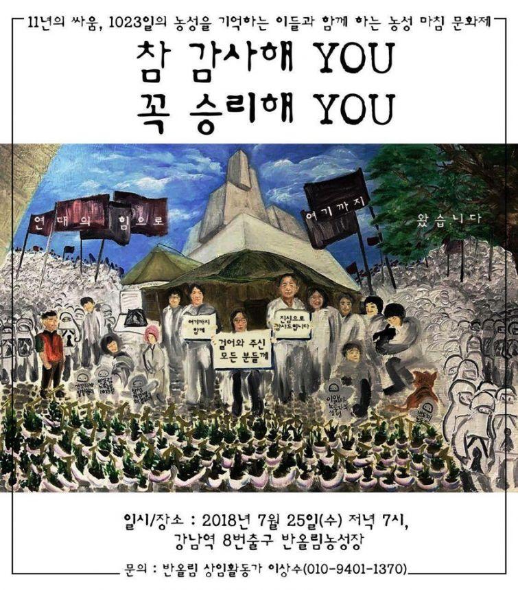 반올림농성정리문화제3.jpg