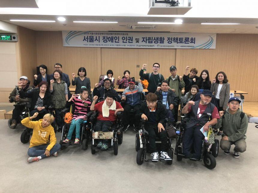 10월 서울시 장애인 인권 및 자립생활 정책 토론회 단체 사진.jpg