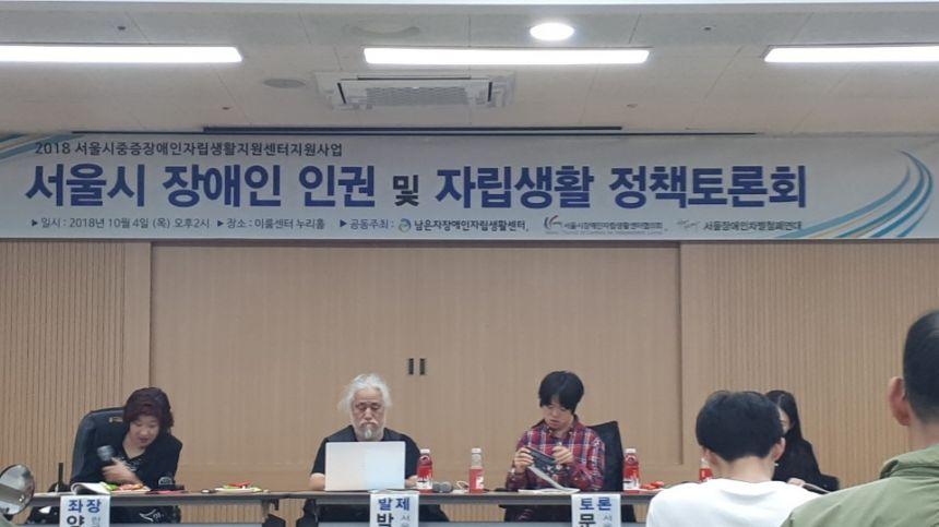 서울시 장애인 인권 및 자립생활 정책토론회.jpg