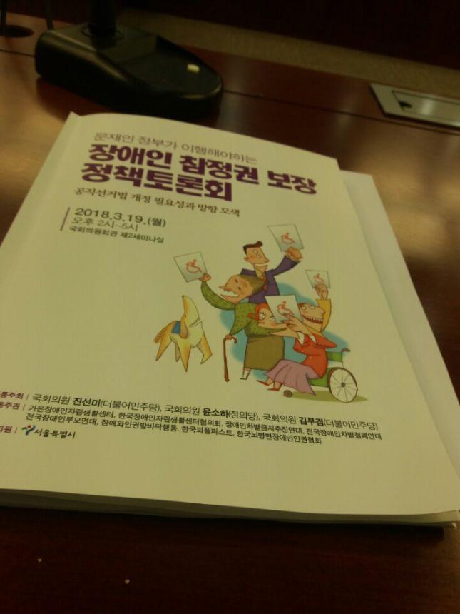 이상용장애인참정권정책토론3.19.jpg