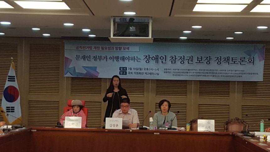 김동림장애인참정권정책토론3.19피플.jpg