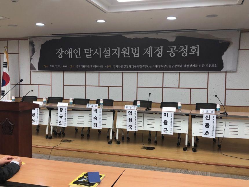 3.29추경진장애인탈시설지원법제정공청회.jpg