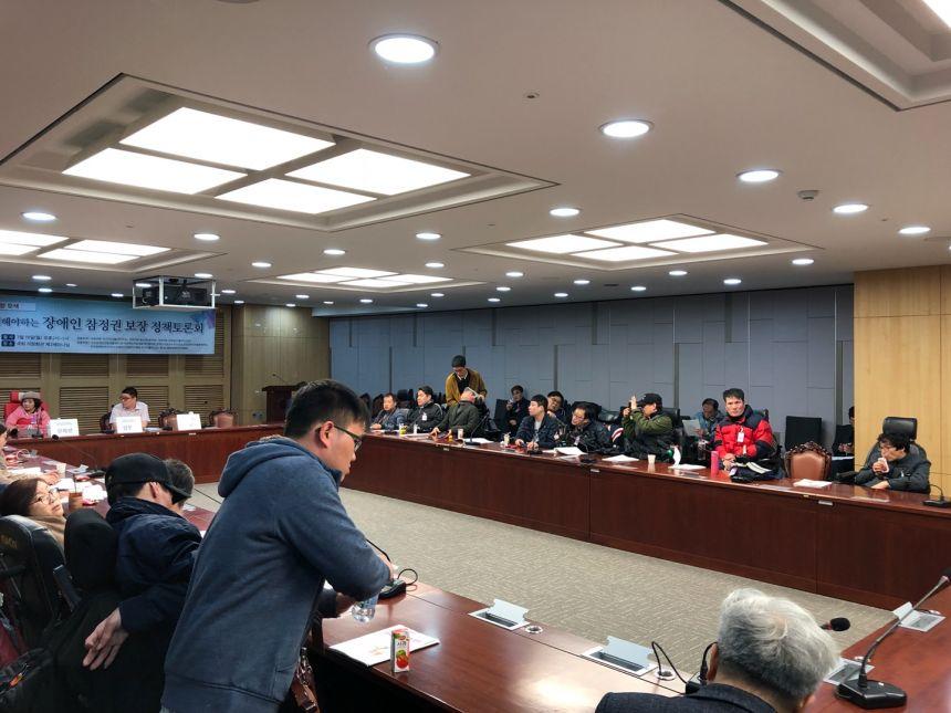 3.19추경진장애인참정권정책토론3.19.jpg