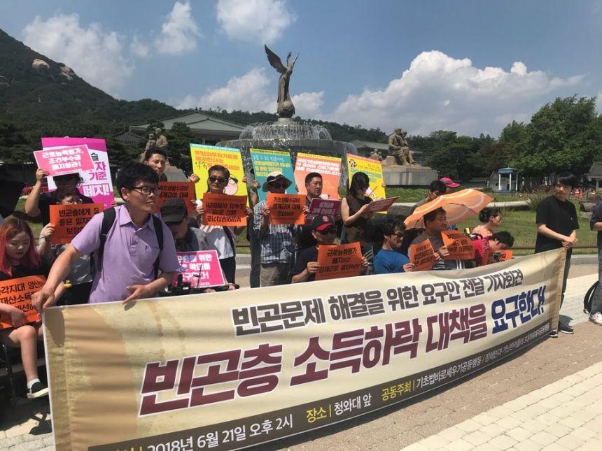 0621진석빈곤문제해결을위한요구안전달기자회견5.jpg