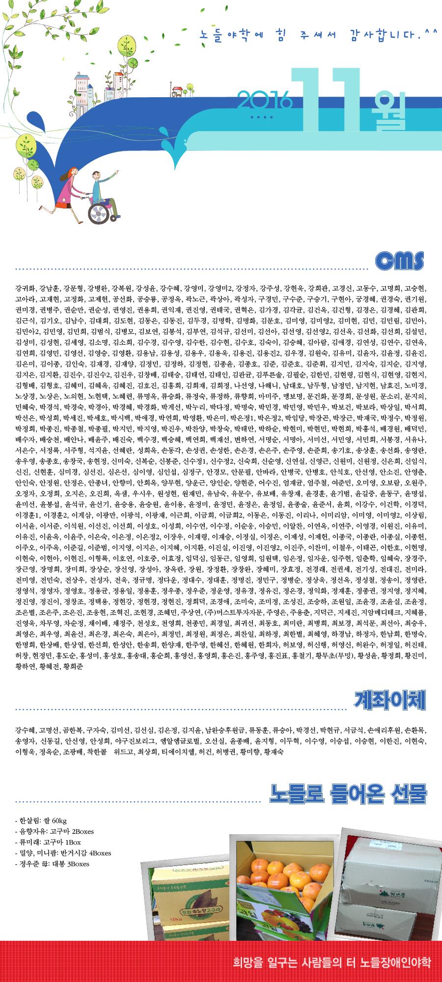 월별 후원인_for Homepage_2016.11.jpg