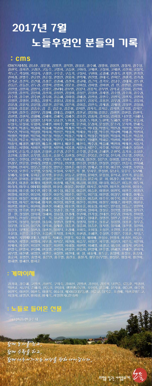 7월 후원인명단.png