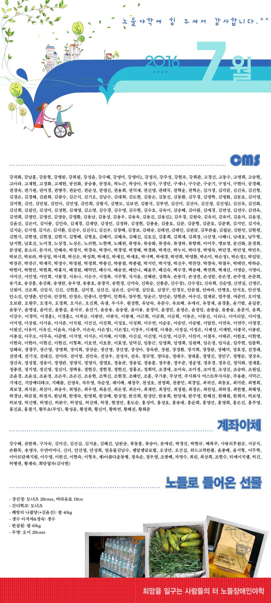 월별 후원인_for Homepage_2016.07.jpg