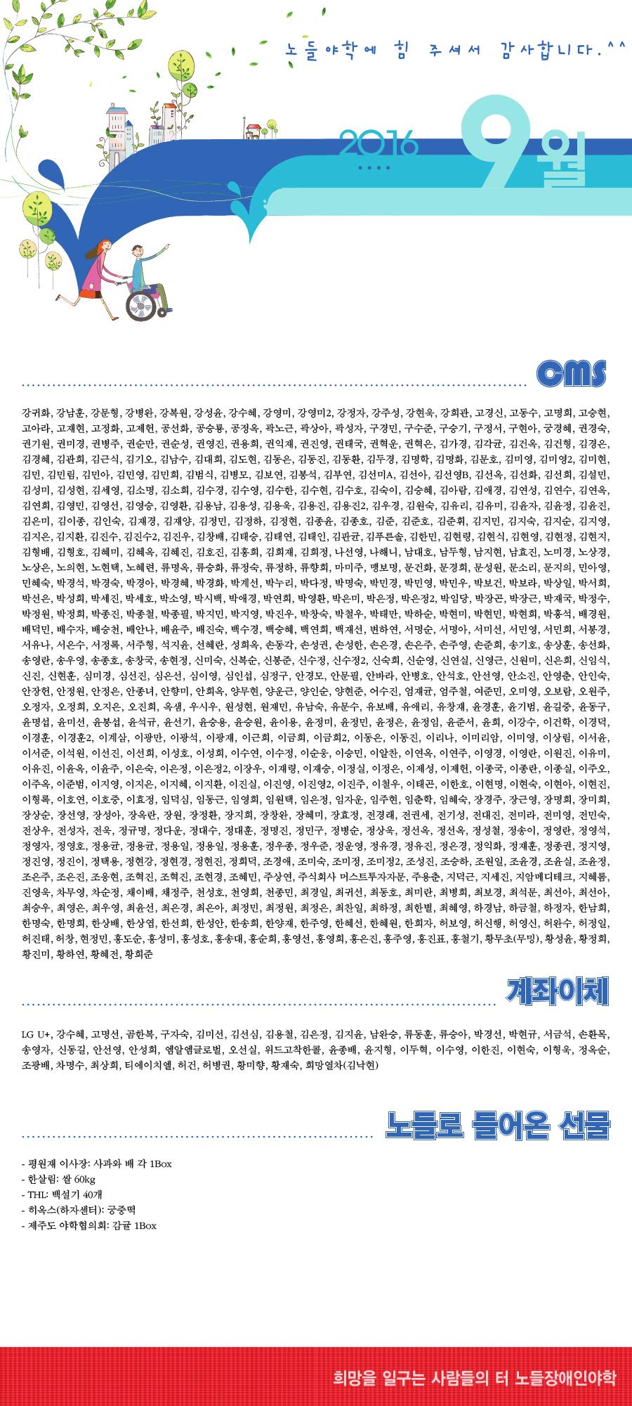 월별 후원인_for Homepage_2016.09.jpg