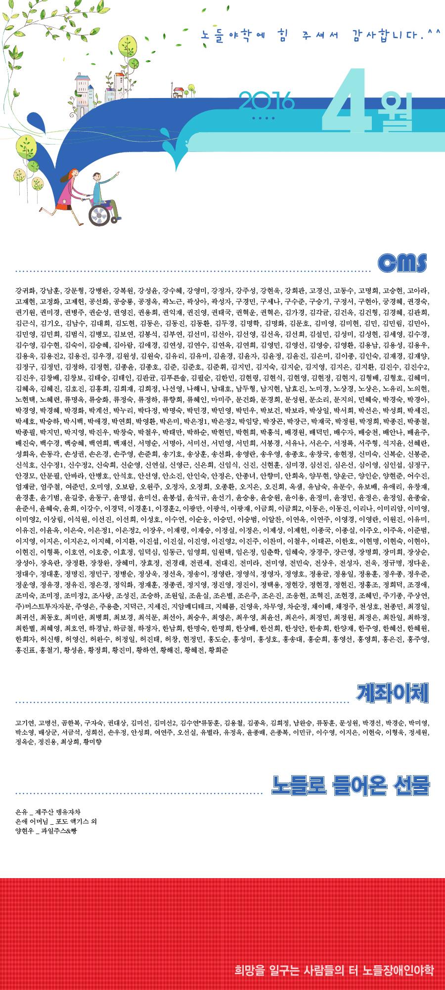월별 후원인_for Homepage_2016.04.jpg