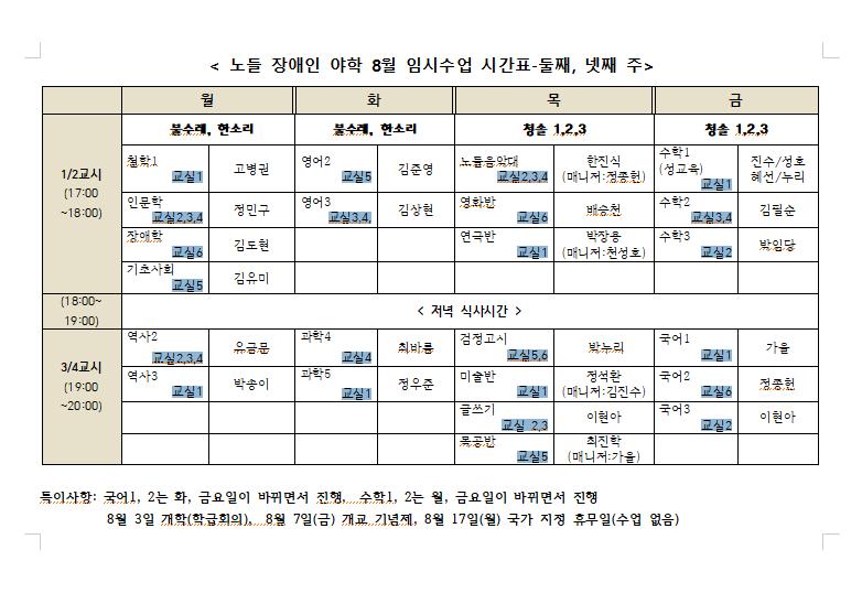 8월 임시수업시간표-2.200801.png
