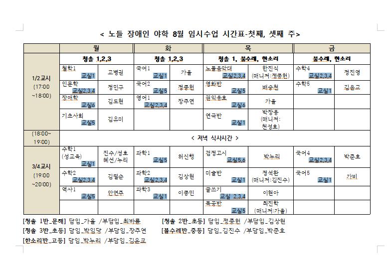 8월 임시수업시간표-1.200801.png