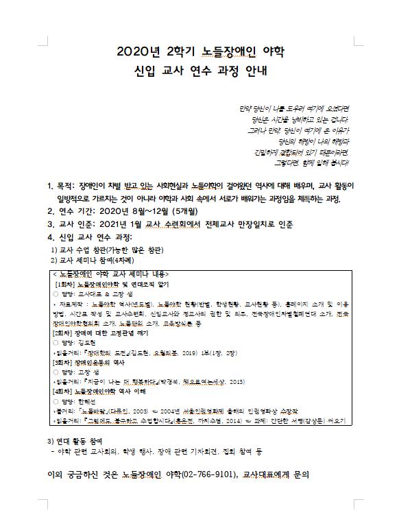 신입교사 모집 광고_200803.png