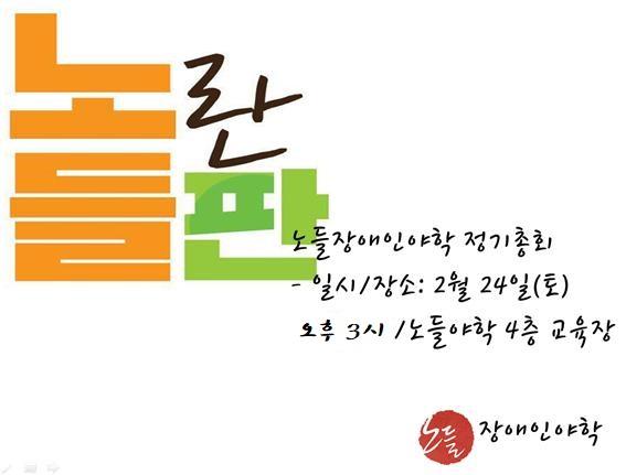 2018_노들정기총회.jpg