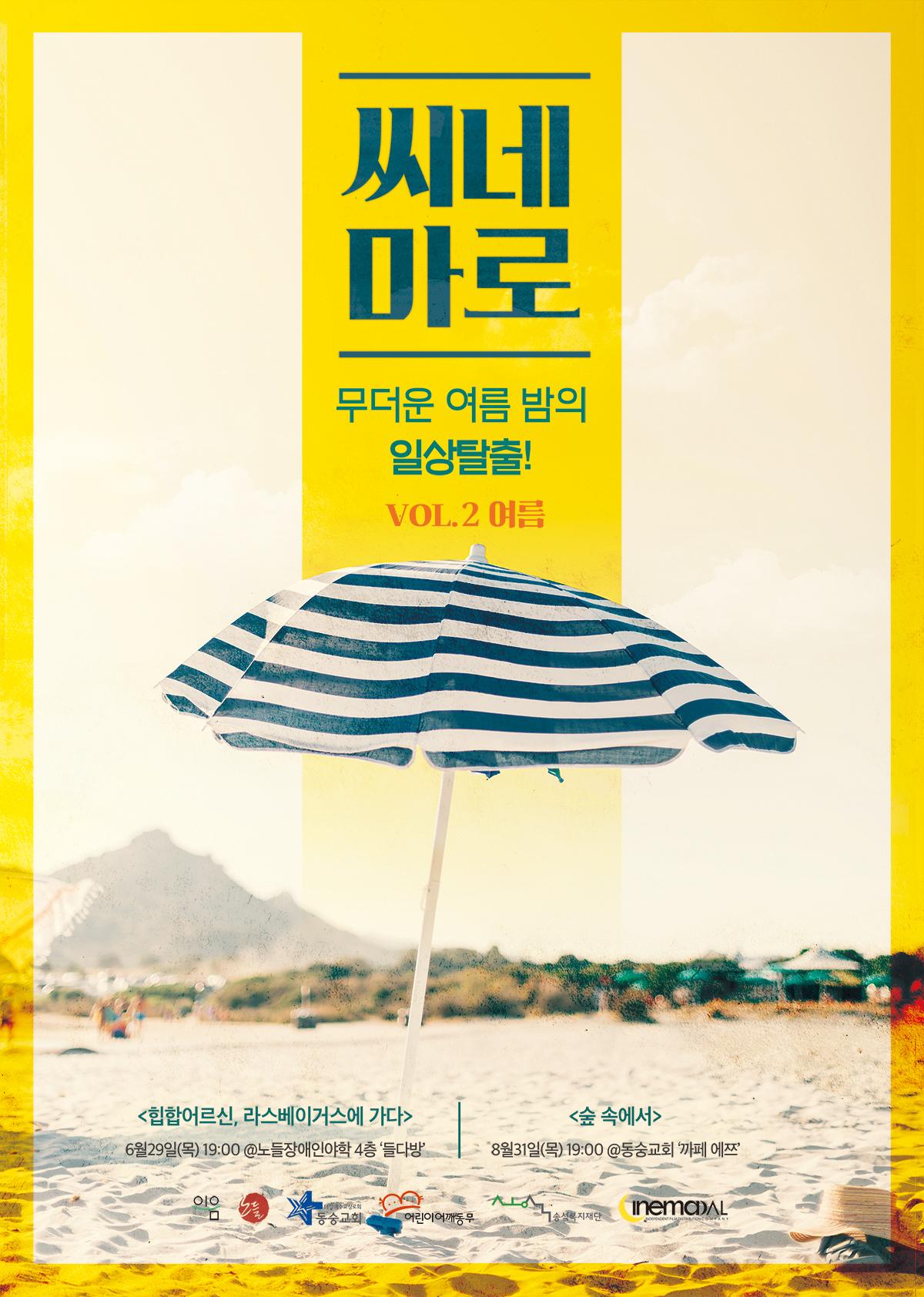 씨네마로2_홍보물_앞면_배포용.jpg