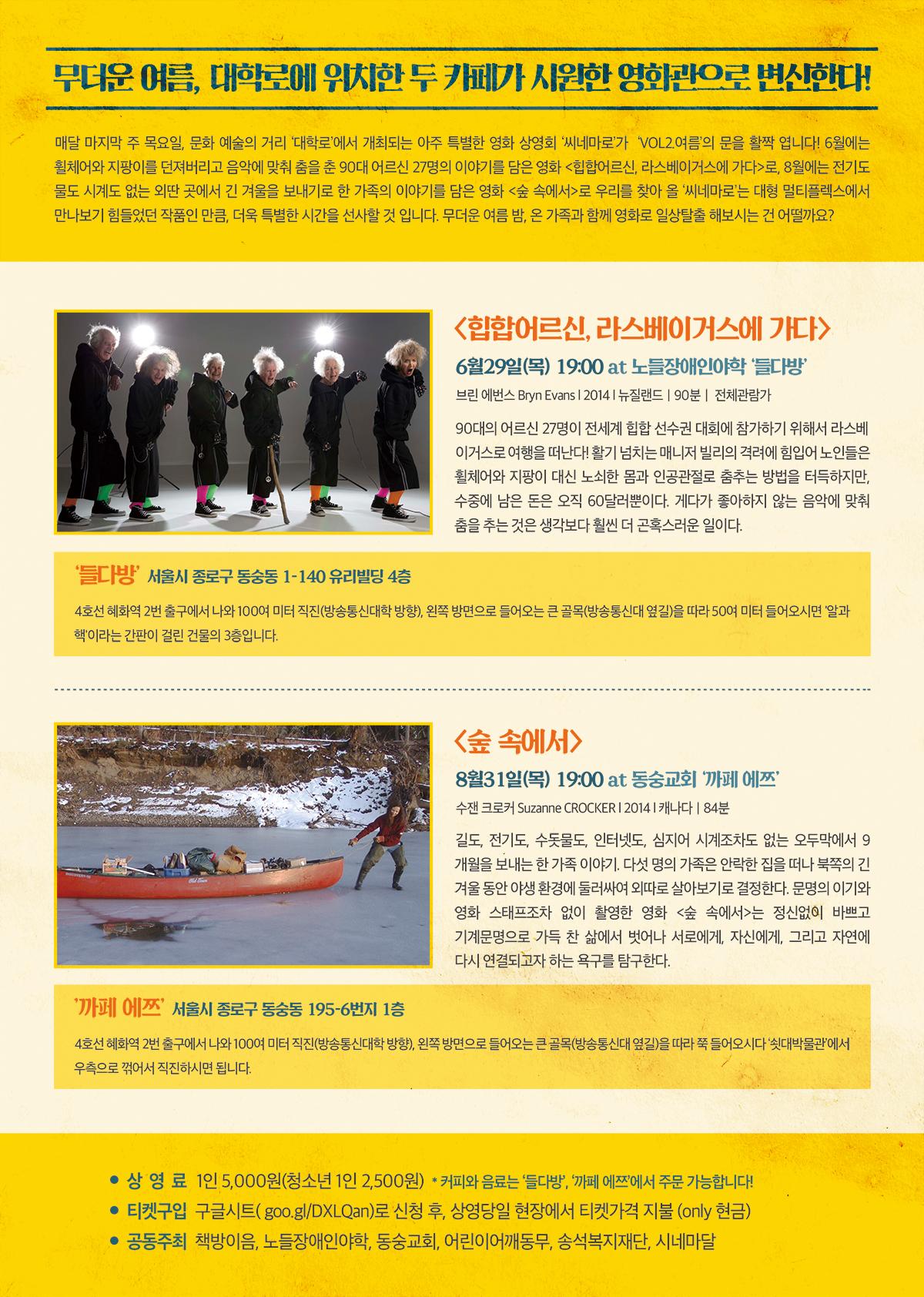 씨네마로2_홍보물_뒷면_배포용.jpg