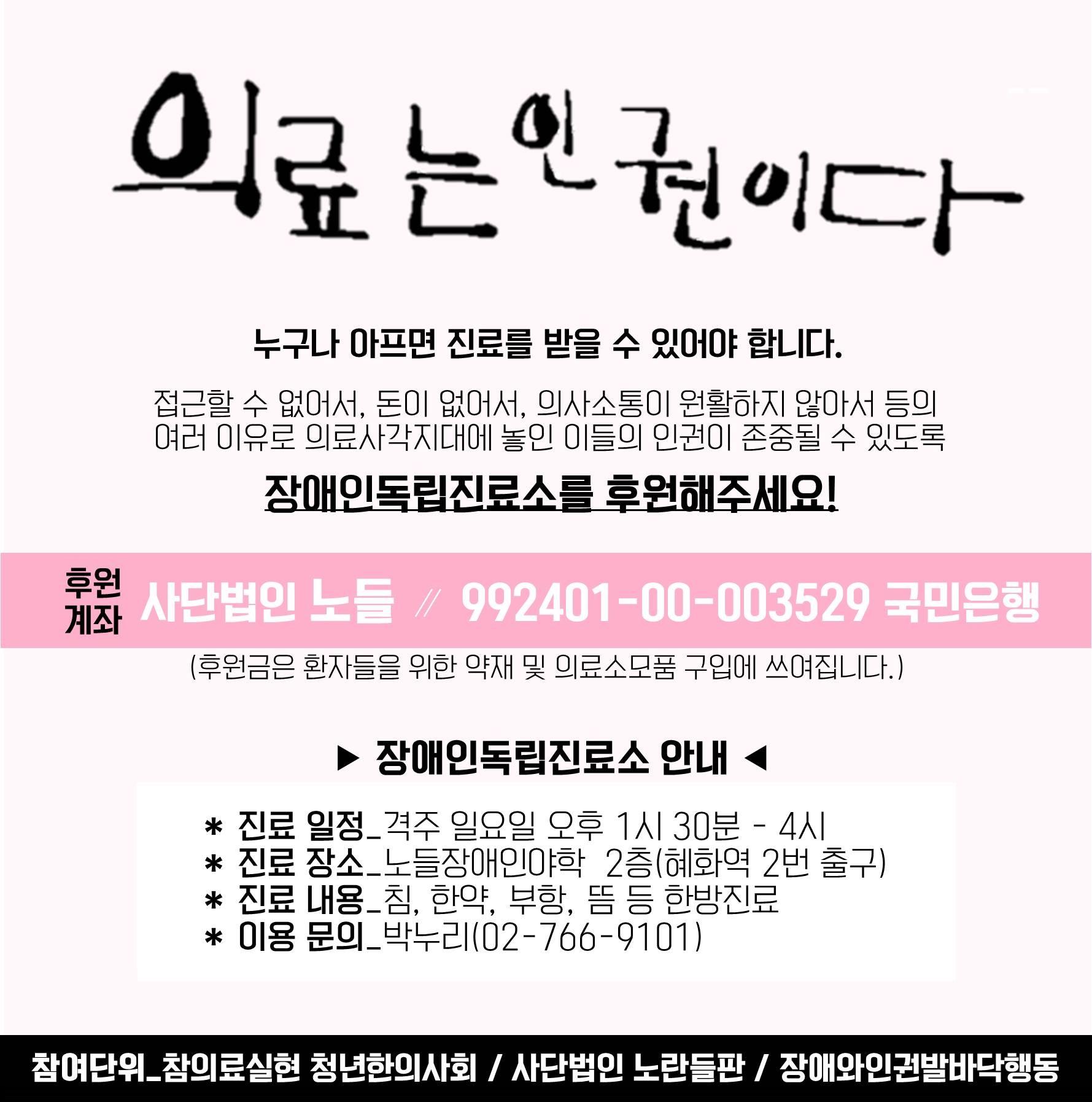 독립진료소 후원 최종수정.jpg