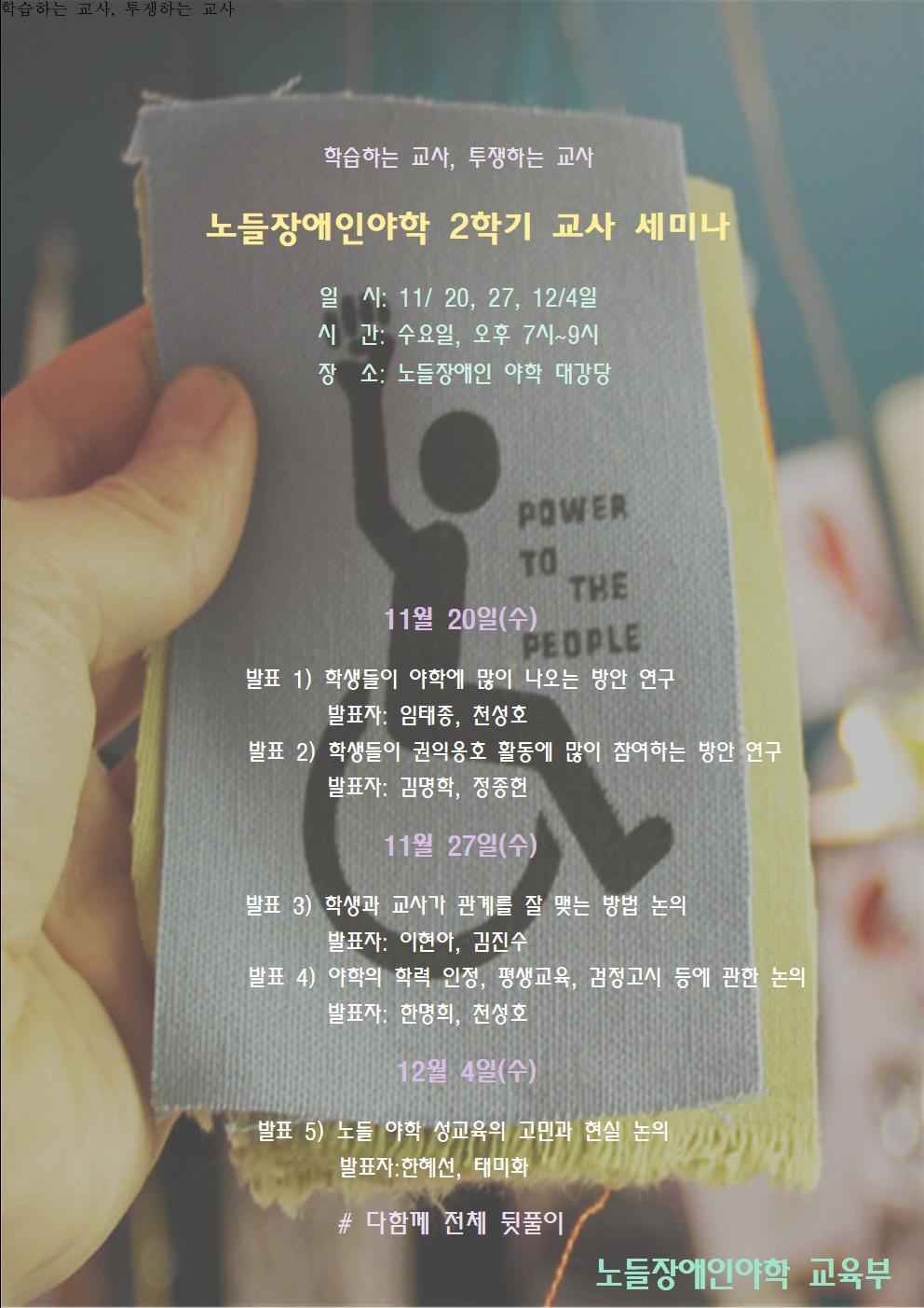 교사세미나 2학기 포스터001001.jpg