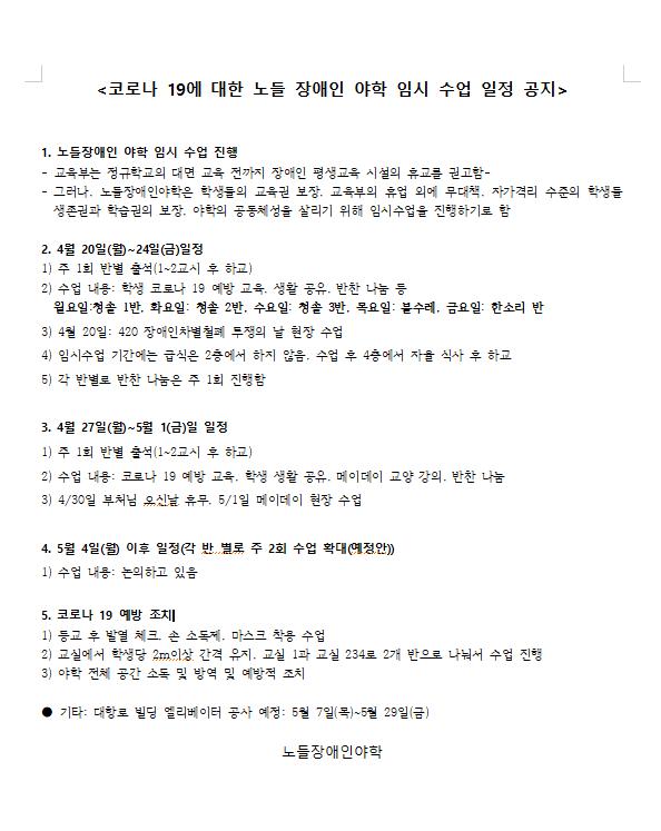 200416_임시수업일정 공지_200416.png