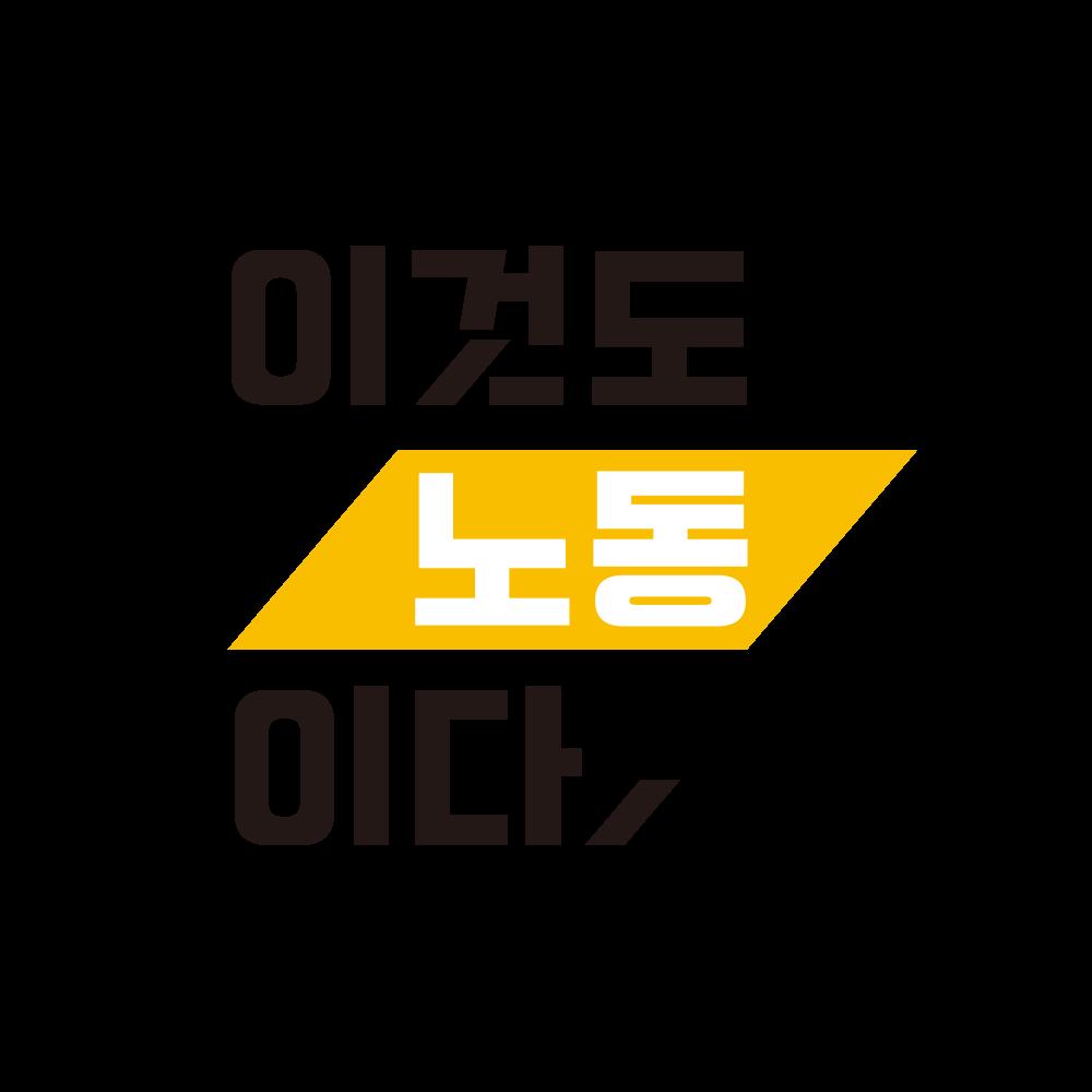 이것도 노동이다 logo.png