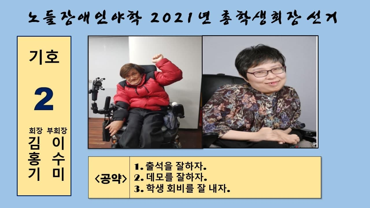 총학생회장선거-2김홍기이수미.jpg