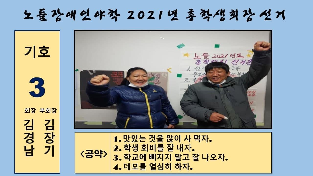 총학생회회장단선거-3김경남김장기.jpg