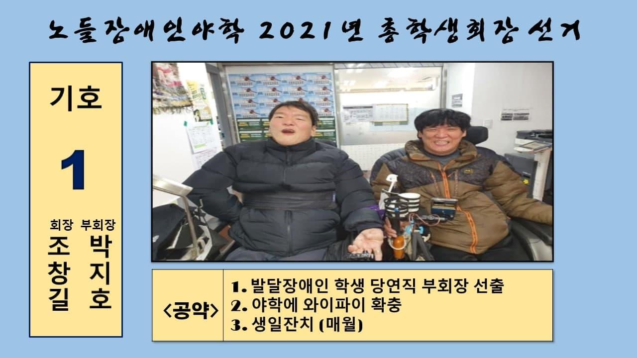 총학생 회장 선거_1조창길박지호.jpg