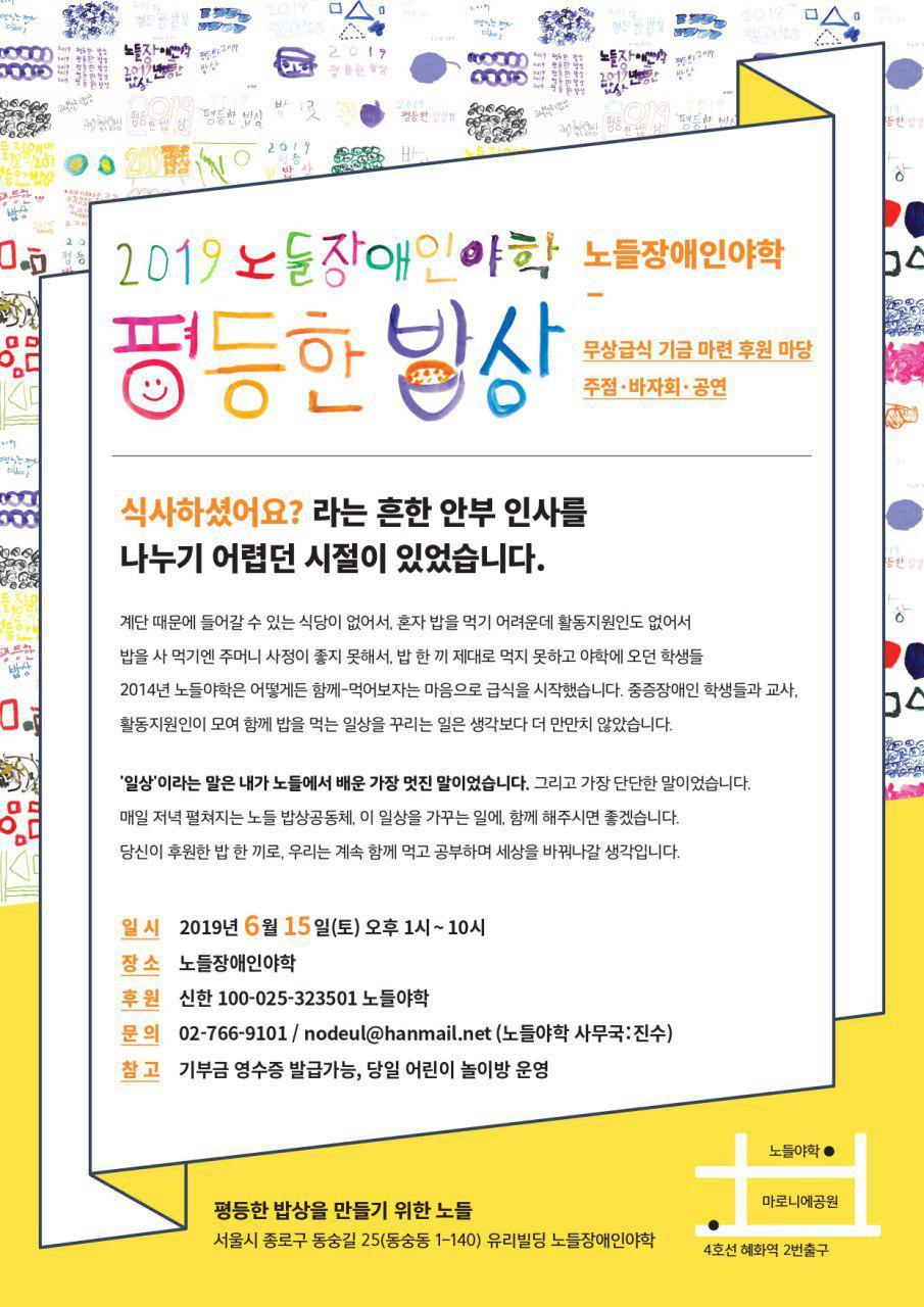 평등한밥상_노들야학(웹).jpg