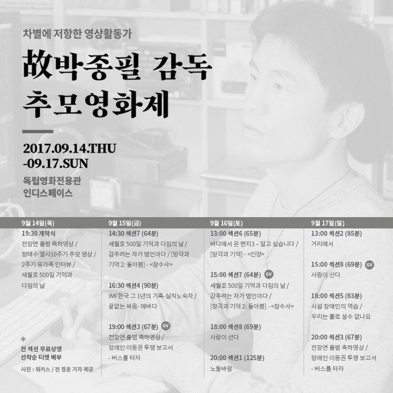 박종필감독 추모영화2.jpg