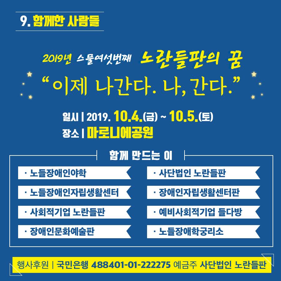 노란들판의꿈_카드뉴스(김유미)0930-수정1-9.jpg