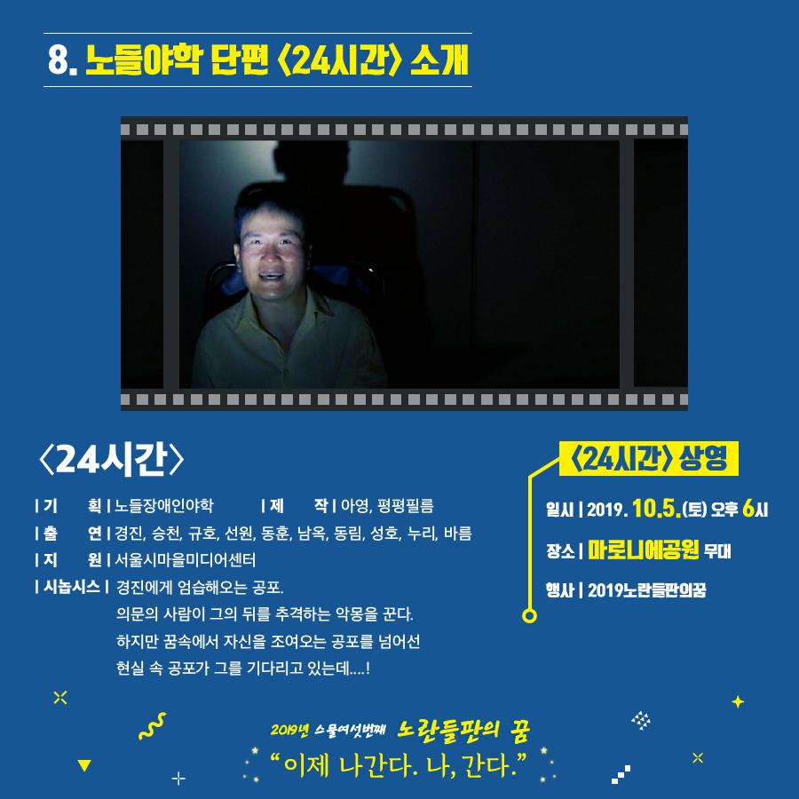 노란들판의꿈_카드뉴스(김유미)0930-수정1-8.jpg