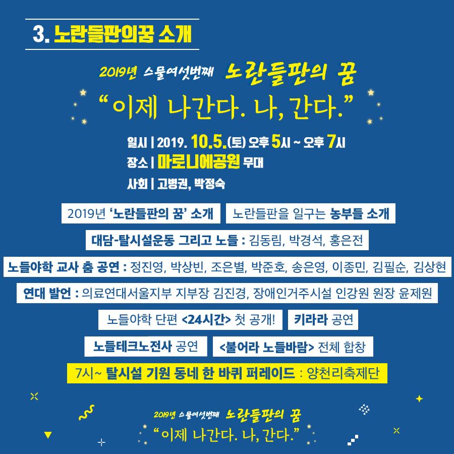 노란들판의꿈_카드뉴스(김유미)0930-수정1-3.jpg