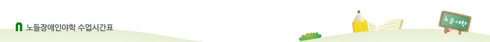 노들장애인야학 수업시간표